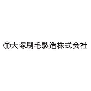 大塚刷毛製造株式会社