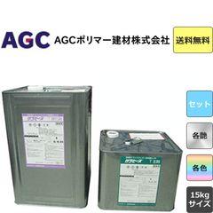 【送料無料♪】サラセーヌ T 各色 各艶 15kgセット 2液 溶剤 AGCポリマー建材 (約75平米分|1回塗り)