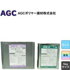 サラセーヌ T (標準色) 5kgセット 2液 溶剤 AGCポリマー建材 (約25平米分/1回塗り)