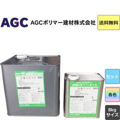 【送料無料♪】サラセーヌ Tフッ素 各色 8kgセット 各個数 2液 溶剤 AGCポリマー建材 (約40~53平米分/1回塗り)