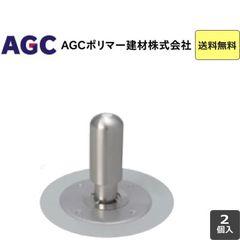 【送料無料♪】サラセーヌ SRステンレスベント (逆流防止弁付) 2個入り/1箱 AGCポリマー建材 脱気筒