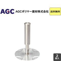 【送料無料♪】サラセーヌ SUS304ステンレス脱気筒 2個入り/1箱 AGCポリマー建材