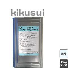 キクスイプライマー スーパーE 透明 15kg キクスイ 水系 (約80-150平米|1回塗り)