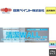 【送料無料♪】清潔WALL 清潔ウォール 白 淡彩 ND色 3分つや有 15kg ニッペ 水性 内装用 (約50~53.5平米/2回塗り)