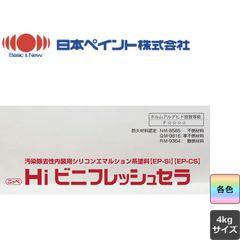 Hiビニフレッシュセラ つや消し 各色 4kg ニッペ 水性 (約14~16平米/2回塗り)