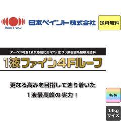 【送料無料♪】1液ファイン4Fルーフ 標準色 14kg ニッペ 溶剤 屋根塗料 (約39-58.5平米|2回塗り)