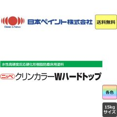 【送料無料♪】クリンカラーWハードトップ 標準色 15kg ニッペ 床塗料(約44平米/2回塗り)