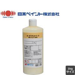 オーデフラットベース 1kg ニッペ 艶消し添加剤 水性