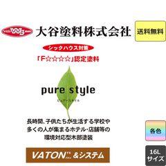 【送料無料♪】バトン FX 透明|着色剤 16L VATON FX 各色 屋内外木部塗料 大谷塗料 油性 VATON-FX