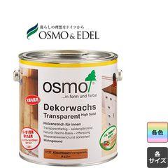 オスモカラー ウッドワックス (内装用) カラー13色 0.75L・2.5L #3111-#3191 OSMO