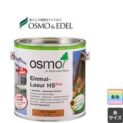 オスモカラー ワンコートオンリー (内装用) カラー16色 0.75L・2.5L #1211~#1271 OSMO