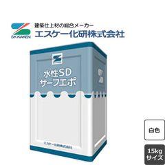 水性SDサーフエポプレミアム 白 15kg エスケー 内外装用 (約38-83平米|1回塗り)