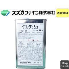 【送料無料♪】ゲルダッシュ 1kg×10缶 油性塗料の廃塗料固化剤 スズカファイン
