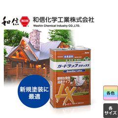 ガードラックLX ラテックス 各色 3.5kg 14kg/ラテックスレジューサー 3.5kg 14kg 和信 屋内外