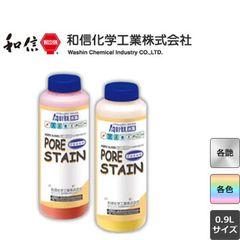 Aqurex アクレックス ポアーステイン スタンダード仕上げ 着色 各色 0.9kg (旧No.3000 アクレックス ポアーステイン 各色) 和信 屋内木部
