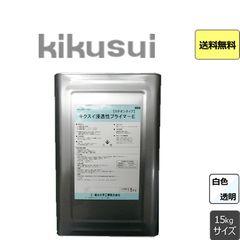 【送料無料♪】キクスイ浸透性プライマーE 透明・WE 白 15kg キクスイ 水系 (約80~150平米/1回塗り)