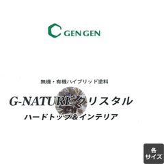 クリスタル リターダー 1L・4L・16L IT-25 ゲンゲン GENGEN 玄々化学工業 G-NATURE