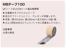 サラセーヌ MBテープ100 端末処理用テープ