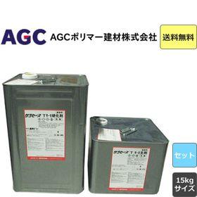 【送料無料♪】サラセーヌ Tサーモ (受注生産品) 15kgセット 2液 溶剤 AGCポリマー建材 (約75平米分|1回塗り)