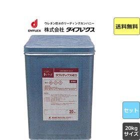 【送料無料♪】ダブルテックスNEO 20kgセット 防水下地調整材  (主材14kg、A液5kgB液1kg) ダイフレックス