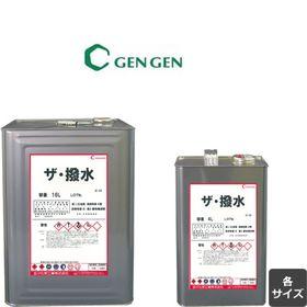 ザ・撥水 1L・4L・16L IZ-25 GENGEN 玄々化学工業 木部他撥水剤