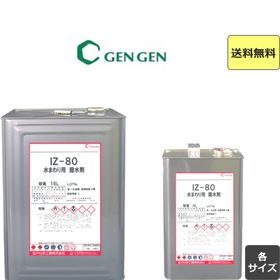 【送料無料♪】水まわり用 撥水剤 4L・16L IZ-80 木部 塗料 GENGEN 玄々化学工業