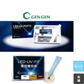 LED-UVパテのみ・着色剤のみ・LED-UVパテセット 17-5120 GENGEN 玄々化学工業 ゲンゲン 紫外線硬化型