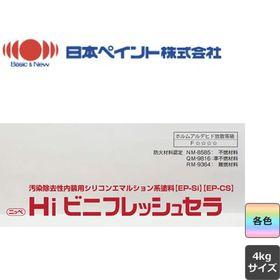 Hiビニフレッシュセラ つや消し ND色 淡彩 中彩 濃彩 青・緑 黄・オレンジ 赤 4kg ニッペ 水性 (約14-16平米|2回塗り) 抗菌・強力防カビオプション付与可能