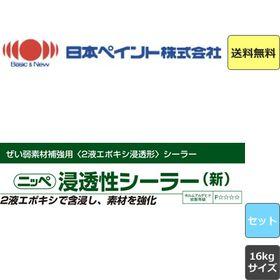 【送料無料♪】浸透性シーラー(新) 16kgセット 透明 ニッペ 溶剤 (約100平米/1回塗り) 2液