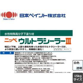 ウルトラシーラーⅢ (ローマ3) 透明・白 15kg ニッペ 水性 (約115平米/1回塗り)