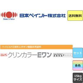 【送料無料♪】クリンカラーEワン 淡彩 中彩 濃彩 標準色 15kgセット ニッペ 床塗料(約20-33平米|1回塗り)
