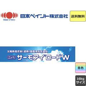 【送料無料♪】サーモアイロードW 標準色 16kg ニッペ 遮熱道路塗料 水性(約8~16平米/2回塗り)