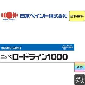 【送料無料♪】ロードライン1000 20kg 白色・黄色 ニッペ 道路塗料 (約86平米|1回塗り)