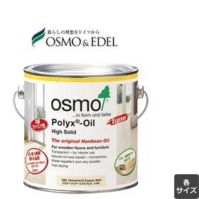 オスモカラー フロアークリアー (床用) フロアークリアーエクスプレス (2~3分つや) 各サイズ #3332  OSMO