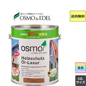 【送料無料♪】オスモカラー ウッドステインプロテクター (外装用) カラー18色 10L #700~#1415 OSMO