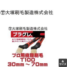 プラグレ (赤) T100 水性・溶剤対応 各サイズ 30-70mm 大塚刷毛製造 プロ用樹脂刷毛