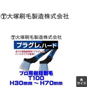 プラグレハード (青) T100 水性・溶剤対応 各サイズ H30-70mm 大塚刷毛製造 プロ用樹脂刷毛 高耐久