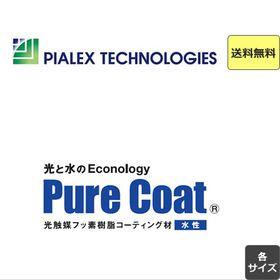 【送料無料♪】ピュアコート水性 半艶 3kg (約33-42平米|2回)・8kg (88-114平米|2回) 吹付専用 光触媒 ピアレックス