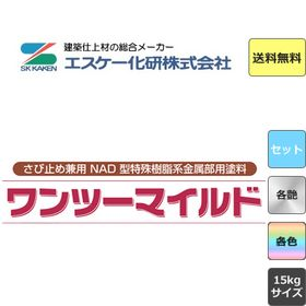 【送料無料♪】ワンツーマイルドSi 各色 各艶 15kgセット 溶剤 エスケー (約46-53平米|2回塗り)