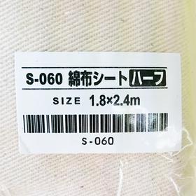 綿布シート ハーフ 1.8m×2.4m 養生カバータグ
