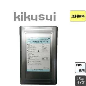 【送料無料♪】キクスイ浸透性プライマーE 透明・WE 白 15kg キクスイ 水系 (約80-150平米 1回塗り)